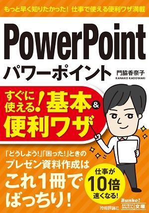 今すぐ使えるかんたん文庫 パワーポイント PowerPoint すぐに使える! 基本&便利ワザ