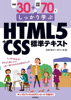 例題30+演習問題70でしっかり学ぶ HTML5+CSS標準テキスト