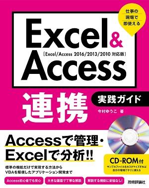 Excel&Access連携 実践ガイド ~仕事の現場で即使える