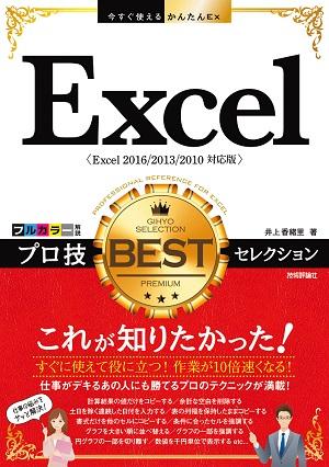 今すぐ使えるかんたんEx Excel プロ技BESTセレクション[Excel 2016/2013/2010対応版]