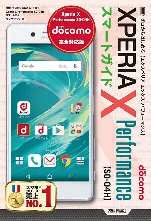ゼロからはじめる ドコモ Xperia X Performance SO-04H スマートガイド