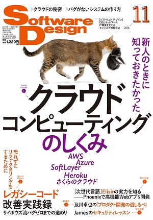 Software Design 2016年11月号