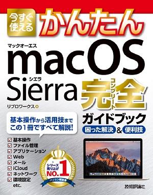 今すぐ使えるかんたん macOS Sierra 完全ガイドブック