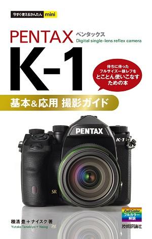 今すぐ使えるかんたんmini PENTAX K-1 基本&応用撮影ガイド