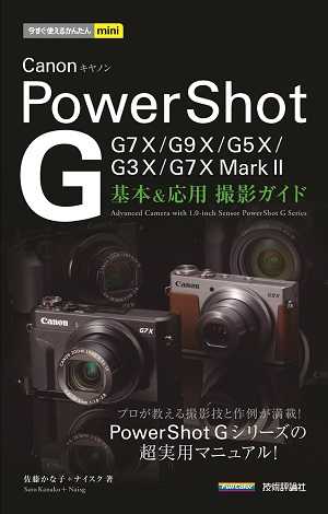 今すぐ使えるかんたんmini Canon PowerShot G 基本&応用 撮影ガイド [G7 X Mark II/G7 X/G9 X/G5 X/G3 X完全対応]