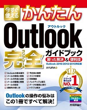 今すぐ使えるかんたん Outlook 完全ガイドブック 困った解決&便利技 [Outlook 2016/2013/2010対応版]