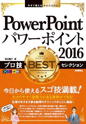 今すぐ使えるかんたんEx PowerPoint 2016 プロ技 BESTセレクション