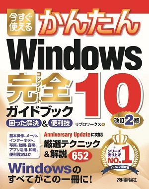今すぐ使えるかんたん Windows 10 完全ガイドブック 困った解決&便利技 改訂2版