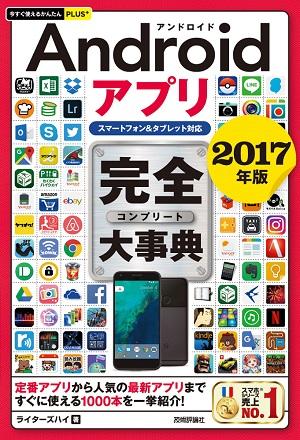 今すぐ使えるかんたんPLUS+ Androidアプリ 完全大事典 2017年版[スマートフォン&タブレット対応]