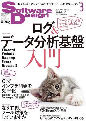 Software Design 2017年3月号