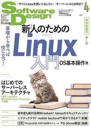 Software Design 2017年4月号