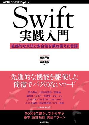 Swift実践入門 ──直感的な文法と安全性を兼ね備えた言語