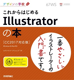 デザインの学校 これからはじめるIllustratorの本[CC2017対応版]
