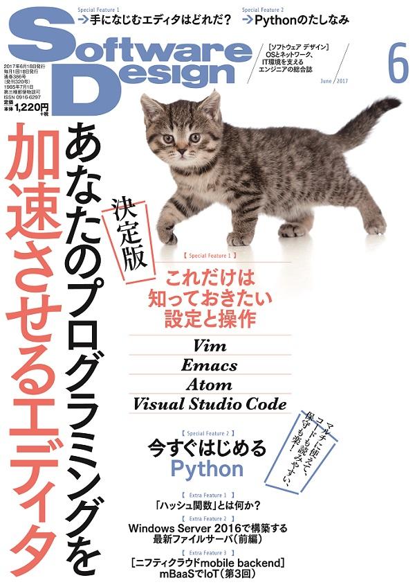 Software Design 2017年6月号