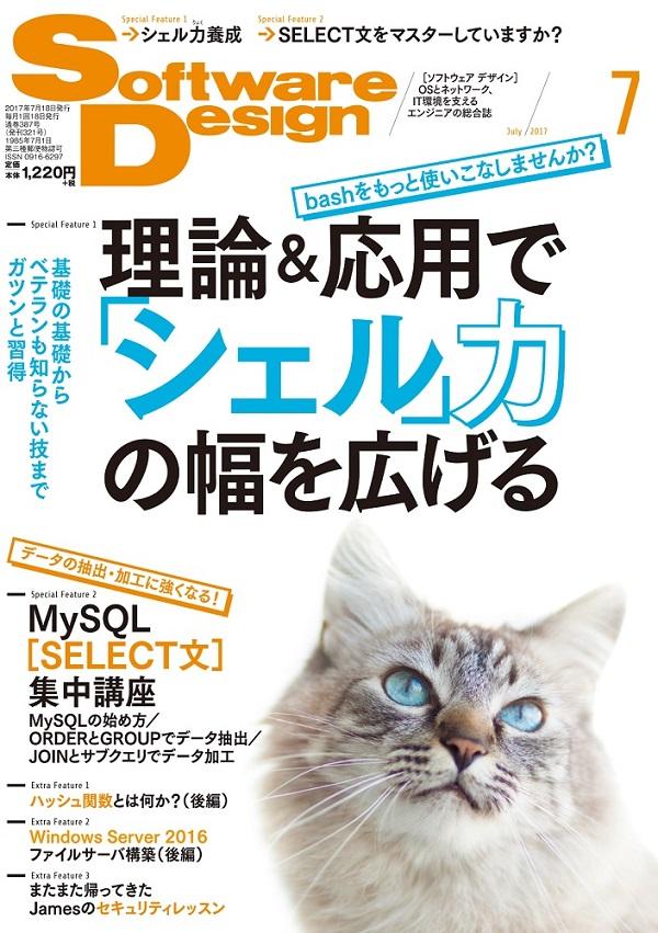 Software Design 2017年7月号