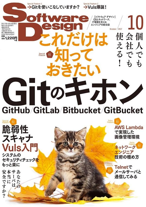 Software Design 2017年10月号