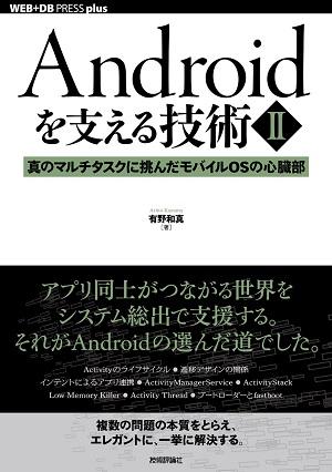 Androidを支える技術〈Ⅱ〉──真のマルチタスクに挑んだモバイルOSの心臓部