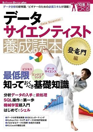 データサイエンティスト養成読本 登竜門編