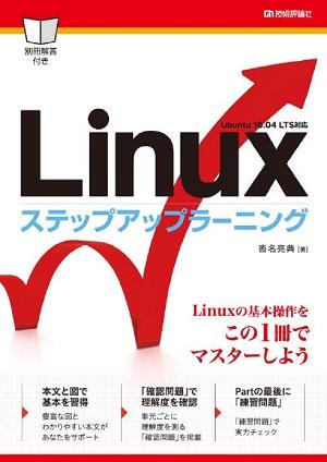 Linux ステップアップラーニング