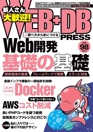 WEB+DB PRESS Vol.98
