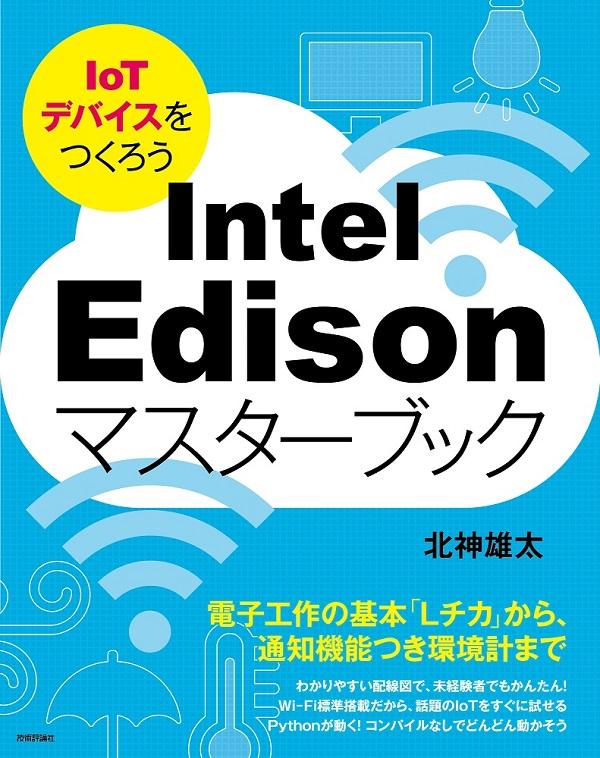 Intel Edisonマスターブック 〜IoTデバイスをつくろう〜