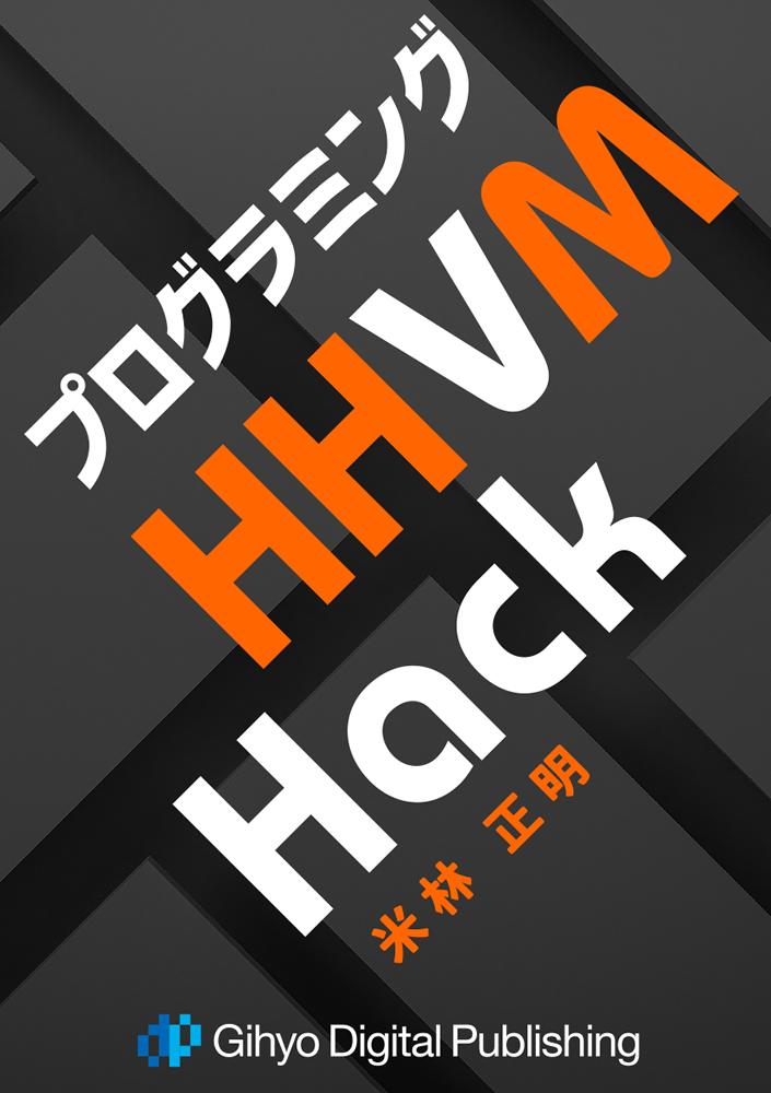 プログラミングHHVM Hack
