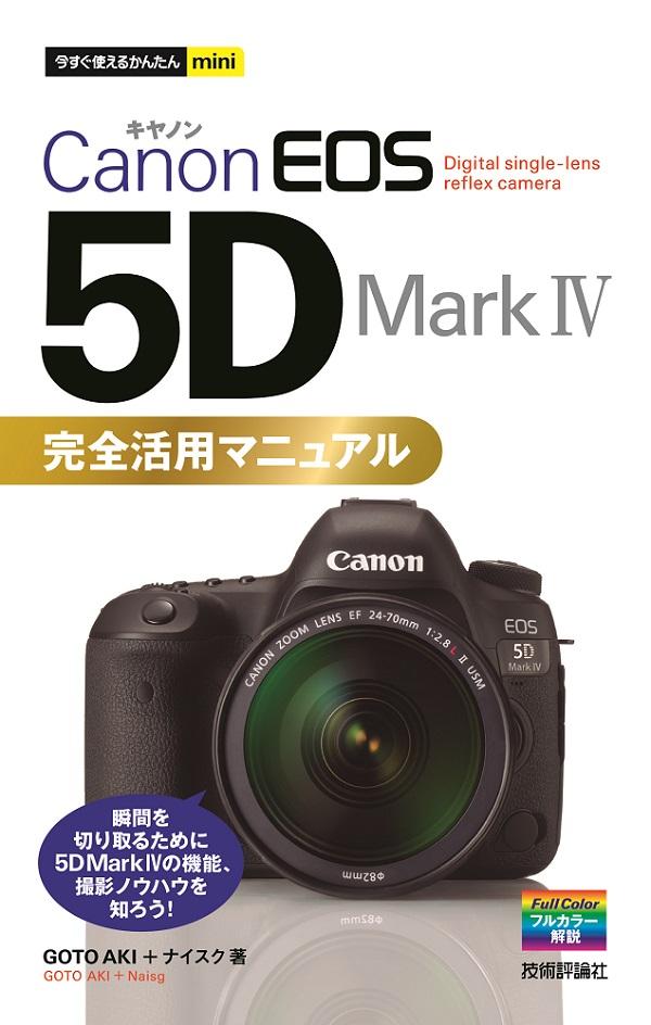 今すぐ使えるかんたんmini Canon EOS 5D Mark Ⅳ 完全活用マニュアル