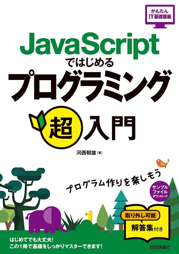 JavaScriptではじめる プログラミング超入門