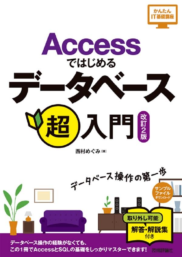 Accessではじめるデータベース超入門[改訂2版]
