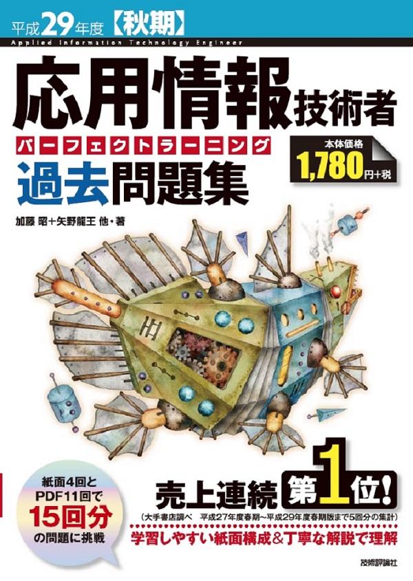 平成29年度【秋期】応用情報技術者 パーフェクトラーニング過去問題集