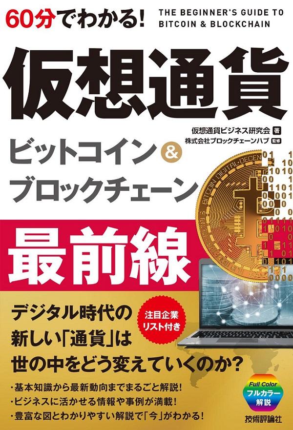 60分でわかる!仮想通貨ビットコイン&ブロックチェーン最前線/仮想通貨ビジネス研究会/ブロックチェーンハブ | おとく情報