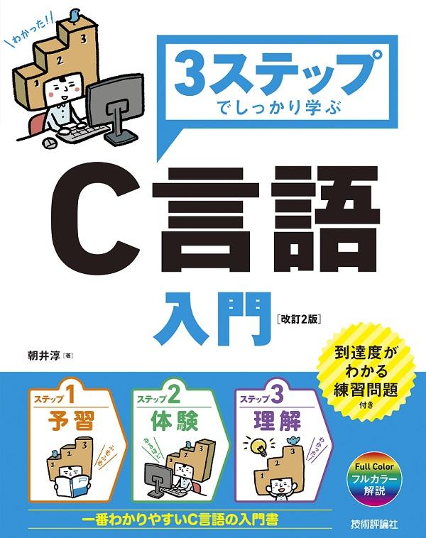 3ステップでしっかり学ぶ C言語入門[改訂2版]