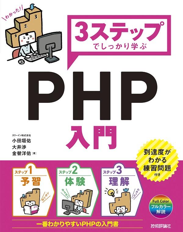 3ステップでしっかり学ぶ PHP入門