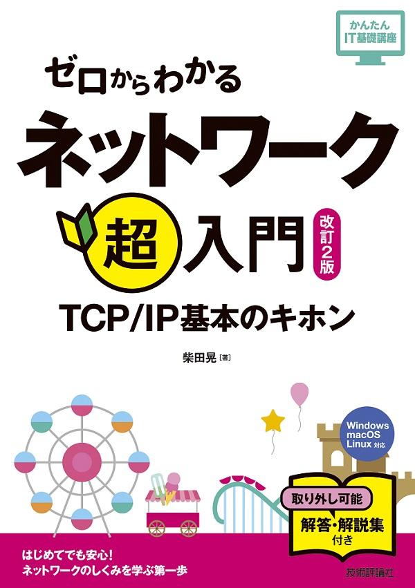 ゼロからわかる ネットワーク超入門〜TCP/IP基本のキホン[改訂2版]