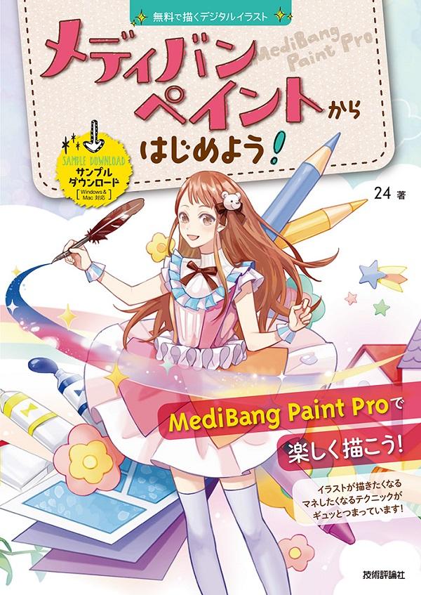 〜無料で描くデジタルイラスト〜 メディバンペイントからはじめよう![Windows&Mac対応]