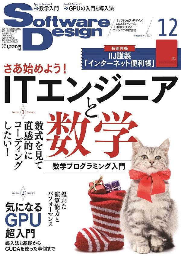 Software Design 2017年12月号