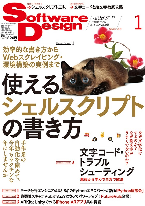 Software Design 2018年1月号