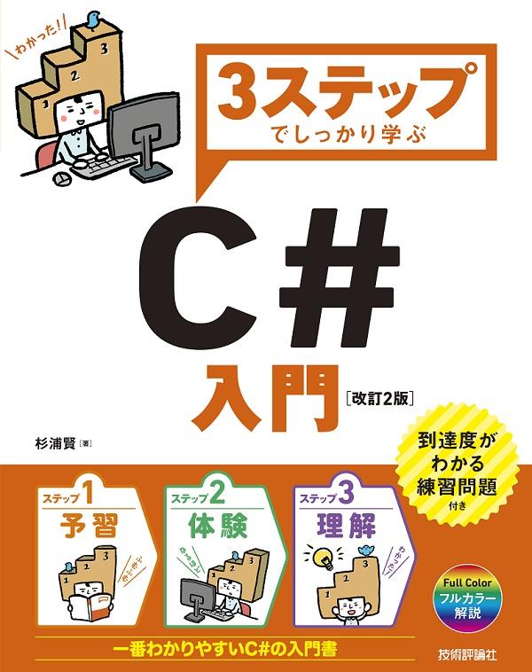3ステップでしっかり学ぶ C#入門[改訂2版]