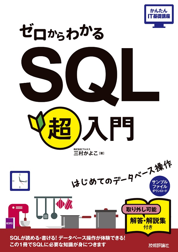 ゼロからわかる SQL超入門