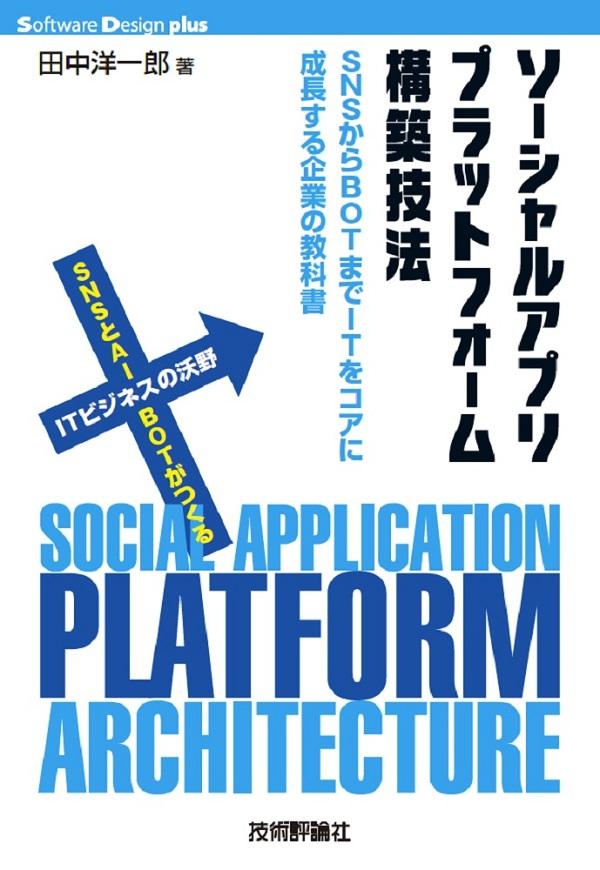 ソーシャルアプリプラットフォーム構築技法 ――SNSからBOTまでITをコアに成長する企業の教科書