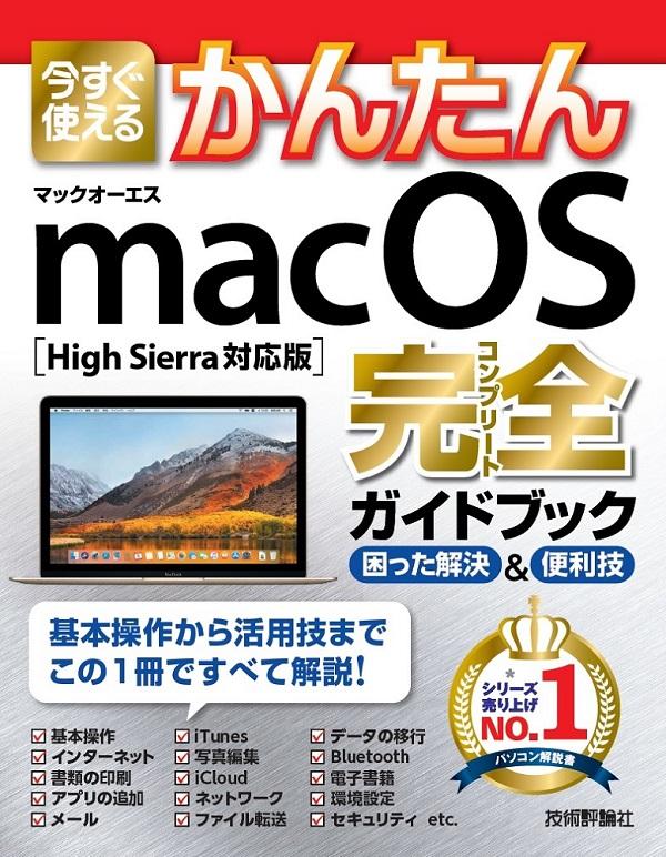 今すぐ使えるかんたん macOS 完全ガイドブック[High Sierra対応版]