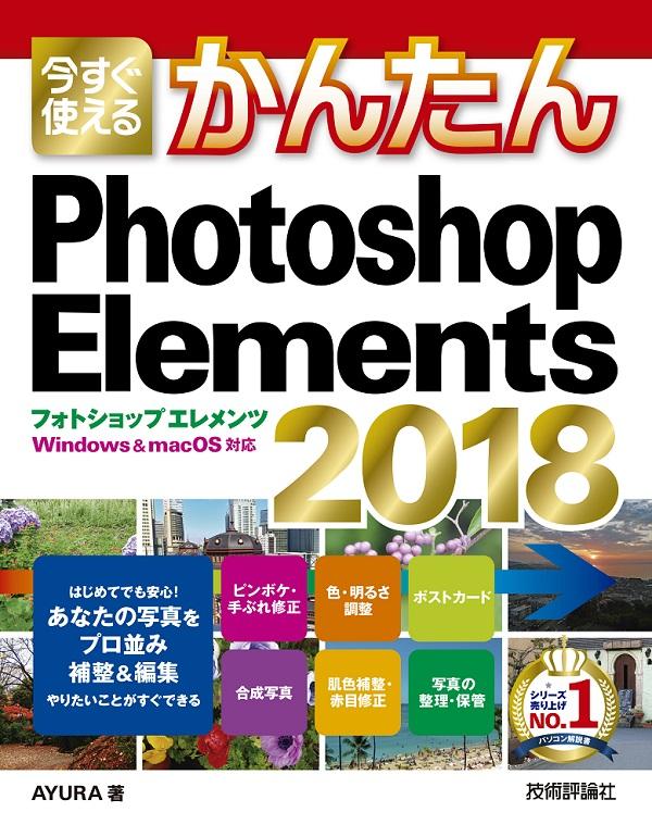 今すぐ使えるかんたん Photoshop Elements 2018
