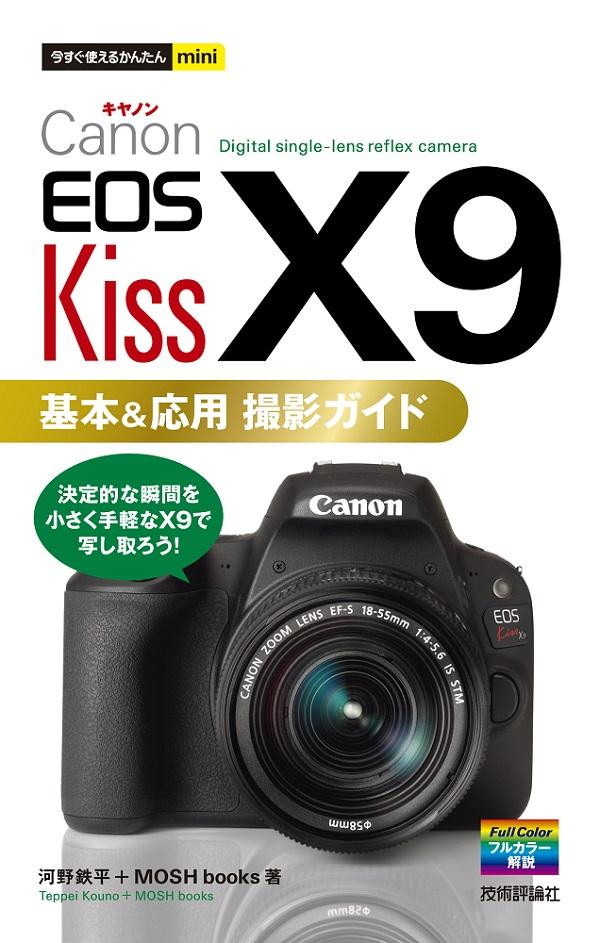 今すぐ使えるかんたんmini Canon EOS Kiss X9 基本&応用 撮影ガイド