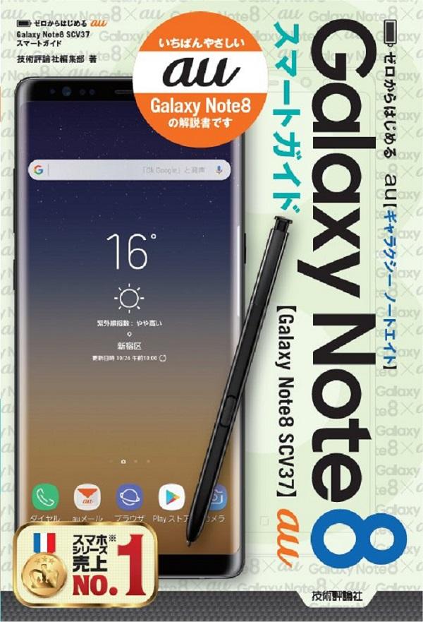 ゼロからはじめる au Galaxy Note8 SCV37 スマートガイド