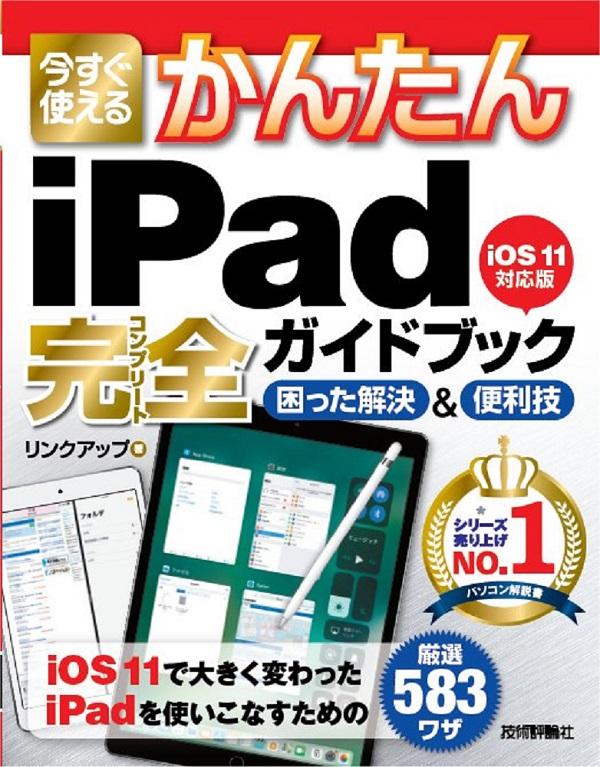 今すぐ使えるかんたん iPad完全ガイドブック 困った解決&便利技[iOS 11対応版]