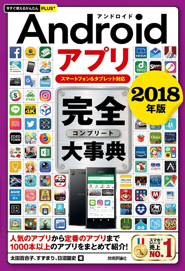 今すぐ使えるかんたんPLUS+ Androidアプリ 完全大事典 2018年版[スマートフォン&タブレット対応]