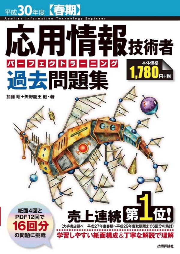 平成30年度【春期】応用情報技術者 パーフェクトラーニング過去問題集