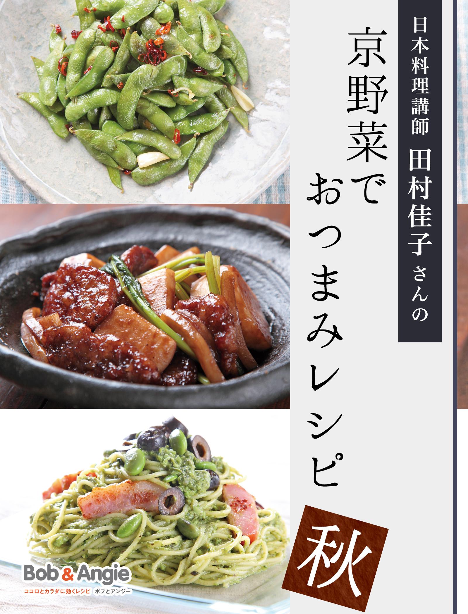 日本料理講師 田村佳子さんの京野菜でおつまみレシピ,秋
