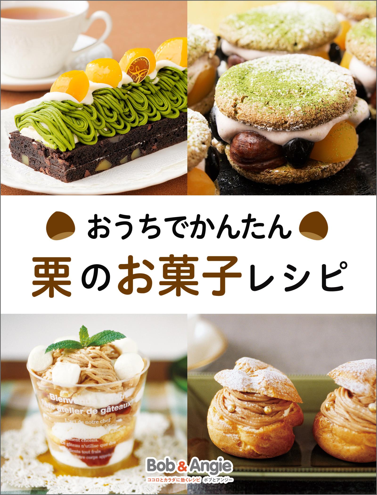 お 菓子 の レシピ 栗