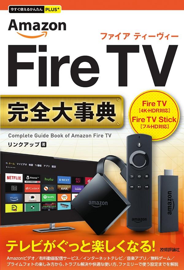今すぐ使えるかんたんPLUS+ Amazon Fire TV完全大事典